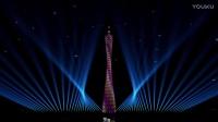 超级灯光秀-1广州塔-零度灯光
