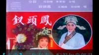 任劍輝,李寶瑩-釵頭鳳之贈釵