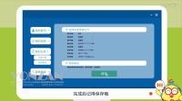 广州供电局网上营业厅功能操作二维动画