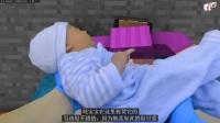 Minecraft#我的世界#村民生下#真人动画短片#realistic minecraft - Villager gives birth