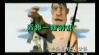 还我一池清水中国中央电视台广而告之公益广告0015秒(卡通人版)