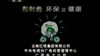 新时尚环保又健康中国中央电视台广而告之公益广告0030秒