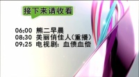 2017年6月版熊二卫视id以及节目预告(2017年6月1日启用)