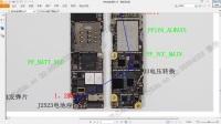 第二课苹果手机维修iphone6开机电路逻辑分析待机电路(二)
