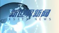 新世界电视台新闻(今喜羊羊电视台卫视新闻)片头