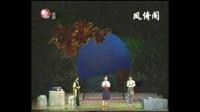 越剧小戏-骨肉情深(郑国凤 方亚芬 张咏梅)