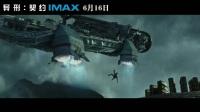 用IMAX大銀屏看怪獸噴湧而出,吓的人心髒都要出來了