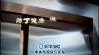 为了健康适量登楼梯中国中央电视台广而告之公益广告0030秒