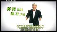 环保生活创意无限中国中央电视台广而告之公益广告0030秒