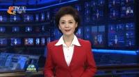 中国共产党第十九届中央委员会第一次全体会议公报 习近平等领导同志亲切会见出席党的十九大代表 特邀代表和列席人员 新闻联播 2017-10-25_0Oikju