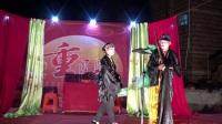 年年重阳,岁岁金秋,爱在米口。戏剧《换亲》02:梧州市旺甫镇龙洞米口村演出。