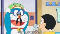 哆啦A梦新番 503