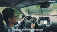 「Tcar試車频道」全新 丰田 普拉多 Land Cruiser Prado 試駕