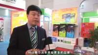 2017磷复肥工业展沃丰农业王福磊专访