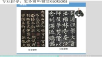 【粉笔公考】常识高分专项课-中国书法艺术