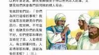 圣经简报站:撒母耳记上1-2章(2.0版)