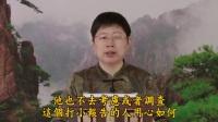 刘余莉教授《群书治要360》第七十一集