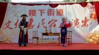 大红灯艺术团戏曲《九月九》20180221日