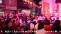 赤坑镇汶水乡2018年春节联欢晚会