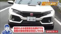 本田 思域 Honda Civic Type R Impression