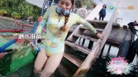 闺蜜的完美旅行 2018 2018-02-25 先导片:娄艺潇带闺蜜旅行