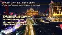 嘉华集团新春酒会2018 - 四大业务2017年回顾与2018年展望
