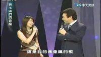 台湾综艺节目《费玉清的清音乐》——孟庭苇专场(2003)
