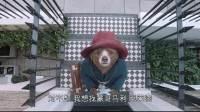 帕丁顿熊(英语)