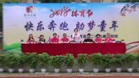 赣州市滨江第二小学2018年春季体育节开幕式