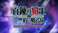TV动画『#百炼霸王与圣约女武神#』Teaser PV,7月放送