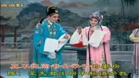黄梅戏伴奏 罗帕记·春情无限心花放 黄新德 吴亚玲