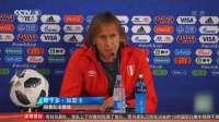 【豪门聚焦】 6月21日 秘鲁主教练里卡多·加雷卡应对记者问题