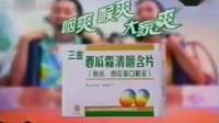 自制广告-200X年三金牌西瓜霜清咽含片广告《过山车·选择篇》15秒