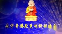 永宁寺佛教梵呗祈福音乐会1