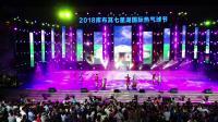2018库布其七星湖热气球节-狂欢夜