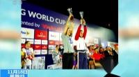 国际泳联短池游泳世界杯新加坡站 汪顺破全国纪录 徐嘉余收获三金