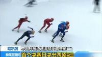 中国杯短道速滑精英联赛第二站 首个决赛日决出四项冠军