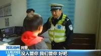 河北沧州:男孩独自高速行走 民警帮助寻家人