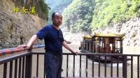 游三峡(2019.4.21)