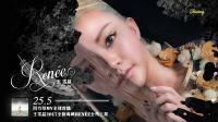 王雪晶Crystal Ong个人EP《Renée》歌曲《四方形》预告片
