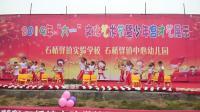 A 2019年庆六一石桥驿实验学校及石桥驿中心幼儿园