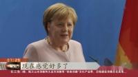 德国:欢迎乌克兰总统 默克尔身体发抖引关注 看东方 20190619 高清版