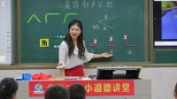 西師大版二年級數學《角的初步認識》優秀課堂實錄-洛陽范老師