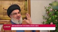 叙利亚局势好转 黎巴嫩真主党部分撤兵 北京您早 20190716 高清