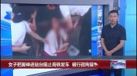 黑龙江:热心司机为救人打110报备闯红灯 超级新闻场 20190717 超清版