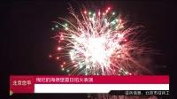 绚烂的海德堡夏日焰火表演 北京您早 20190717 高清