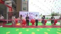 祖岱艺术幼儿园开园典礼仪式
