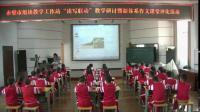 新体系 湖北省赤壁市新店镇小学 欧纯 《我们眼中的缤纷世界》