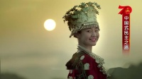 《壮丽70年 时间都知道》第二集:中国式民主之路