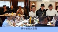 好朋友常聚首——记上海联吉部分同事欢聚在顺风大酒店